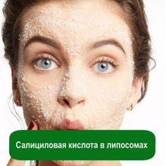Салициловая кислота в липосомах, 5 грамм