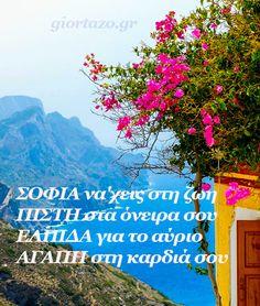 Everyday Quotes, Greek Quotes, Bible Verses, Prayers, Wisdom, Prayer, Scripture Verses, Beans, Bible Scripture Quotes