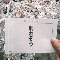 グサりとくるの、その言葉。大阪・布忍神社「イチハラヒロコ恋みくじ」が話題|MERY [メリー]