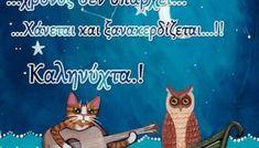 GIFs Καληνύχτα.. Κινούμενες Εικόνες Με Λόγια - eikones top Good Night, Nighty Night, Good Night Wishes