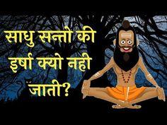 साधु संतों की इर्षा क्यो नही जाती || shadhu Santo ki irsha kyo nahi jati || - YouTube Try Again, Youtube, Movie Posters, Saints, Film Poster, Youtubers, Billboard, Film Posters, Youtube Movies