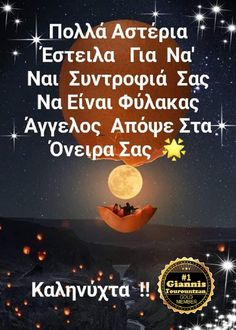 Good Morning Good Night, Greek Quotes, Sweet Dreams, Wish, Quotes