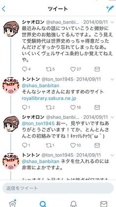 #意外と知らないwrwrdの話 - Twitter検索 / Twitter Thats Not My, Shit Happens, Conversation, Join
