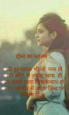 Besties Quotes, Girly Quotes, Best Friend Quotes, Friendship Quotes In Hindi, Hindi Quotes On Life, Morning Prayer Quotes, Morning Greetings Quotes, Slogan Writing, Dosti Quotes