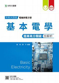 AD00702-升科大四技 電機與電子群 基本電學 題庫高分關鍵含解析 - 最新版(第三版)