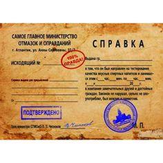 шуточные сертификаты распечатываем заполняем и дарим: 8 тыс изображений найдено в Яндекс.Картинках