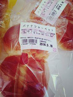 つるやパンの新しいパン( ்ຶ ᴈ்ຶ) 「バナナシャーベット」