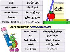 Modern Standard Arabic Words Modern Standard Arabic, Improve Your Vocabulary, Arabic Language, Learning Arabic, Transcription, Arabic Words, Improve Yourself, Teaching, Activities