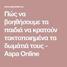 Πώς να βοηθήσουμε τα παιδιά να κρατούν τακτοποιημένα τα δωμάτιά τους - Aspa Online
