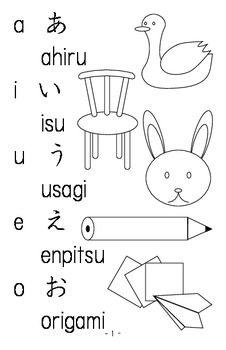 Japanese Hiragana Workbook - Practice - Azumi - TeachersPayTeachers.com