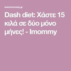 Dash diet: Χάστε 15 κιλά σε δύο μόνο μήνες! - Imommy Healthy Tips, Healthy Eating, Physical Fitness, Physical Exercise, Dash Diet, Eating Plans, Eating Habits, Weight Loss Tips, Health Fitness