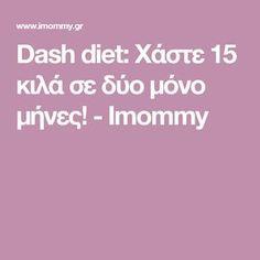 Dash diet: Χάστε 15 κιλά σε δύο μόνο μήνες! - Imommy