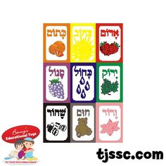 1000 Images About Teaching Jewish Kindergarten On