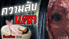 Popular Right Now - Thailand : ความลบแตก !!! ผนางเงอก EP.2 | ละคร 108Life | กบพเฟรน 108Life http://www.youtube.com/watch?v=uDDcRphdcRE vai http://ift.tt/29wnlXt