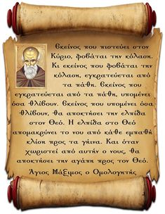 Eos, Greek Words, Orthodox Icons, Jesus Christ, Believe, Spirituality, Faith, Christian, Quotes