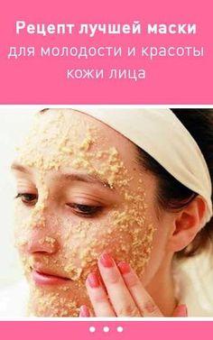 Рецепт лучшей маски для молодости и красоты кожи лица #маска #лицо #кожа #омоложение
