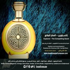 Discover #explorer from #boadiceathevictorious in #boadiceauae store #YasMall #AbuDhabi #UAE