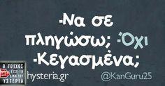-Να σε πληγώσω; Greek Quotes, True Words, Laugh Out Loud, Funny Photos, The Funny, Best Quotes, Haha, Jokes, Messages