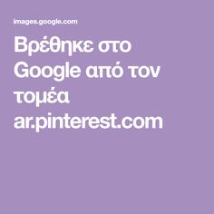 Βρέθηκε στο Google από τον τομέα ar.pinterest.com