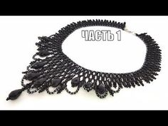 "Tutorial: Gothic necklace ""Mylene Farmer"" (part 3 of / Колье ""Милен Фармер"" мастер-класс Bead Jewellery, Beaded Jewelry, Beaded Earrings, Crochet Earrings, Swan Necklace, Bib Necklaces, Beading Tutorials, Handmade Accessories, Jewelry Crafts"