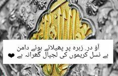 Salam Ya Hussain, Imam Hussain, Muharram Poetry, Imam Ali Quotes, Poetry Quotes, Islamic Quotes, Bait