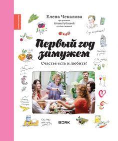 Елена Чекалова при участии Юлии Рублевой Первый год замужем. Счастье есть и любить!