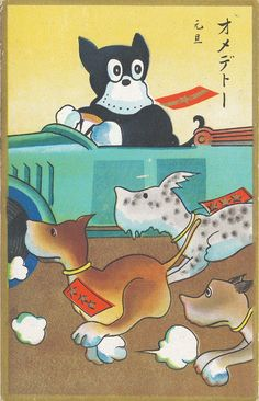 New Year's Card: Norakuro Dog in a Car and Running Dogs - Leonard A. Lauder Collection of Japanese Postcards | Museum of Fine Arts, Boston