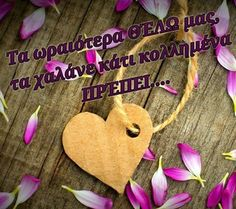 Greek Quotes, Forever Love, Art, Endless Love