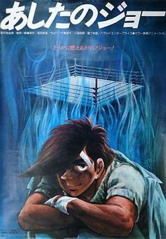 あしたのジョー Japanese Film, Japanese Art, Tough Guy, Sailor Jupiter, Aikido, Top Of The World, Manga Comics, Anime Style, Retro