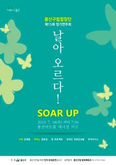용산구, 제15회 구립합창단 정기연주회 'Soar up !' Banner, Poster, Banner Stands, Banners, Billboard