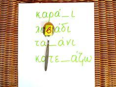 Dyslexia at home Greek Language, Dyslexia, Special Education, Blog, Greek, Blogging