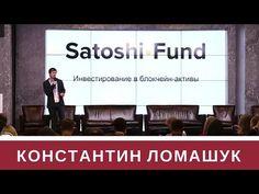Константин Ломашук, CEO Satoshi Fund  Инвестирование в блокчейн активы