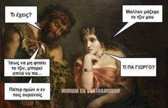 Ancient Memes, Funny Memes, Jokes, Funny Stuff, Funny Greek Quotes, Comic Pictures, Clever Quotes, How To Be Likeable, Humor
