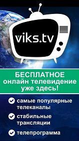 Первый канал смотреть онлайн трансляцию в прямом эфире бесплатно
