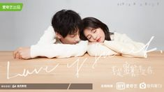 Love Is Sweet is a last-year rom-com drama. Brings up a rare allergic disease as the story background and starred by 2 experienced young actors like Luo Yun Xi and Bai Lu, how the story went? Is it worth our time to watch this through the end? Read my following review here. Banners Music, All About China, 4k Gaming Wallpaper, Tori Tori, Cute Love Couple, Movie Couples, Young Actors, Love Spells, Say I Love You