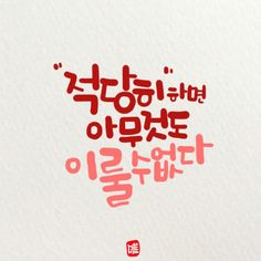 Korean Quotes, Calendar Wallpaper, Typography, Lettering, Pencil Illustration, Life Advice, Wise Quotes, Summary, Messages