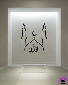 Islamic Decor, Islamic Wall Art, Arabic Calligraphy Art, Arabic Art, Motif Art Deco, Islamic Paintings, Jar Art, Islamic Wallpaper, Prayer Room