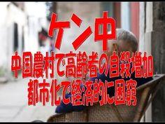 【嫌中】中国の農村で高齢者の自殺増加、都市化で経済的に困窮