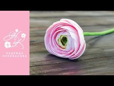 Рунункулюс мастер класс, Фоамиран цветы, Мастер класс из фоамирана Foam Flouwers - YouTube