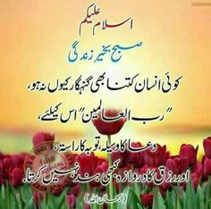 Salam e subh Morning Dua, Morning Prayer Quotes, Morning Greetings Quotes, Good Morning Messages, Morning Prayers, Morning Wish, Good Morning Good Night, Islamic Images, Islamic Messages
