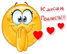 ВАЛЯНАЯ НАКИДКА. СВАДЕБНАЯ ИСТОРИЯ Good Morning Gif, Morning Images, My Emotions, In My Feelings, Funny Emoticons, Emoji Images, Reward Stickers, Smiley Emoji, Thanks Card