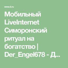 Мобильный LiveInternet Симоронский ритуал на богатство | Der_Engel678 - Дневник Der_Engel678 |