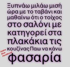 Just For Laughs, Funny Jokes, Lol, Quotes, Funny Things, Greek, Crafts, Humor, Quotations