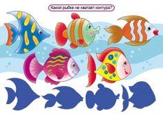 Найди тень от рыбки