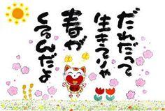 招福猫ギャラリー Neko, Hello Kitty, Minnie Mouse, Disney Characters, Fictional Characters, Words, Happy, Benefit, Label