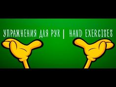 Упражнения для рук | Hand exercises # level 1