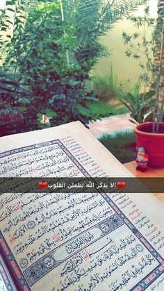 Quran Wallpaper, Islamic Quotes Wallpaper, Islamic Love Quotes, Muslim Quotes, Islamic Phrases, Islamic Messages, Allah Islam, Islam Quran, Muslim Couple Photography