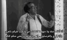 Arabic Funny, Arabic Jokes, Funny Arabic Quotes, Movies Quotes, Film Quotes, Funny Qoutes, Funny Memes, Funny Vid, Funny Comments