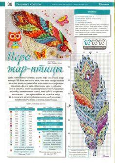 Cross Stitch Owl, Just Cross Stitch, Cross Stitch Bookmarks, Cross Stitch Charts, Cross Stitch Designs, Cross Stitching, Cross Stitch Embroidery, Cross Stitch Patterns, Cross Stitch Collection