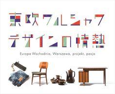 「東欧・ワルシャワ デザインの情熱」展